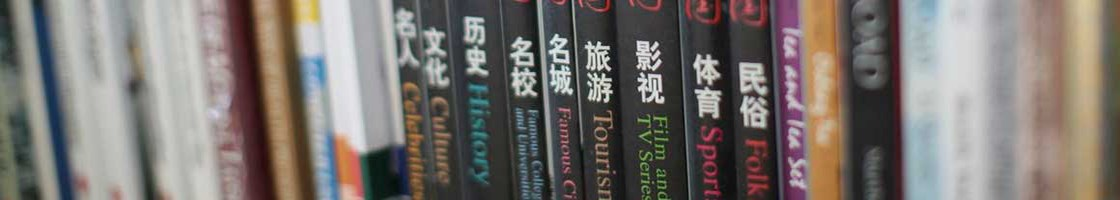 Chinese Studies - More Books on Shelf - Maynooth University